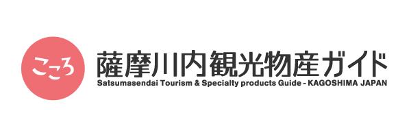 薩摩川内観光物産ガイド