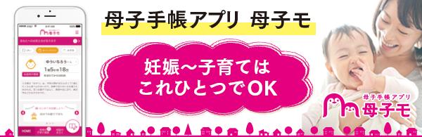 母子手帳アプリ「母子モ」