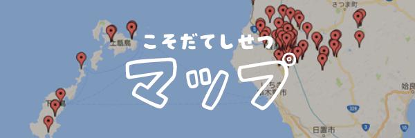 子育て支援施設MAP