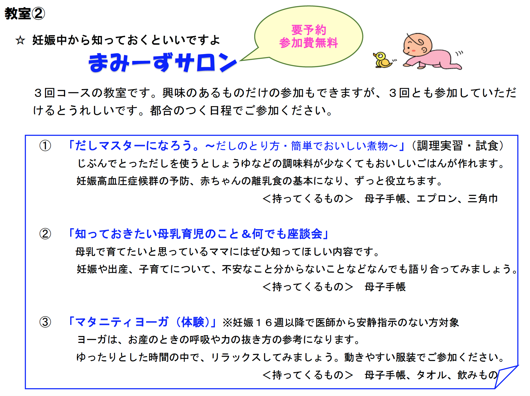マタニティヨーガ(体験)(12月17日) - まみーずサロン